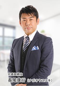 代表取締役 長尾康行(ナガオヤスユキ)