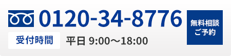 電話でのお問い合わせ 0120-34-8776