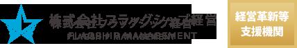 大阪の株式会社フラッグシップ経営