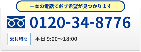 0120-34-8776